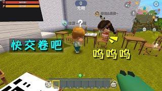 迷你世界:考试作弊不会有好下场,妮妮不敢交卷,怕被老师发现了