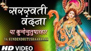 शुक्रवार Special माँ सरस्वती वंदना Saraswati Vandana I Ya Kundendutushaarhaar I PRANAVI, HD