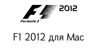 F1 2012 для Mac