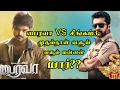 Vijay's Bairavaa vs Suriya Si3 Boxoffice in Firstday Collection | singam 3 vs bairavaa