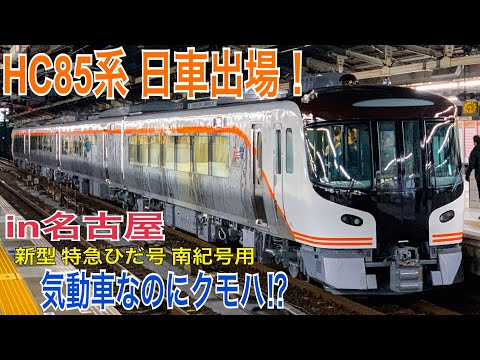 HC85系 日車出場‼︎ 深夜試運転 in名古屋