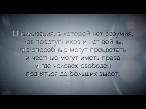 Саентология, что это? Смотрите «Цели Саентологии», статью ее основателя Л. Рона Хаббарда (12+)