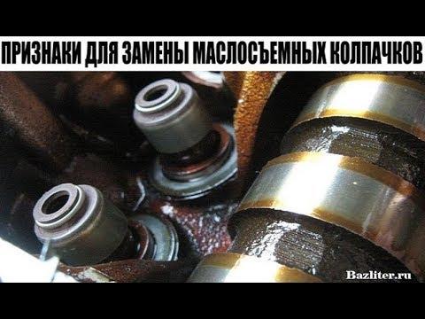 Какие признаки указывают на износ маслосъемных колпачков двигателя