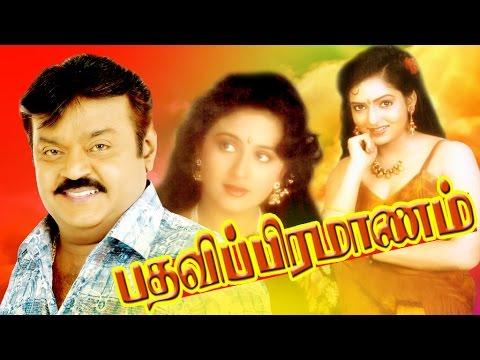 பதவி பிரமாணம் | Tamil Super Hit Movie | PATHAVI PRAMANAM | Vijayakanth & Vineetha| விஜயகாந்த் Hits