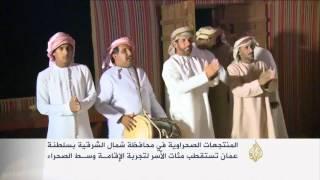 المنتجعات الصحراوية تستقطب الأسر العُمانية
