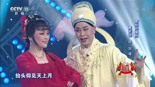 [梨园闯关我挂帅]黄梅戏《刘海戏金蟾》选段 演唱:萧雅、黄新德| CCTV戏曲