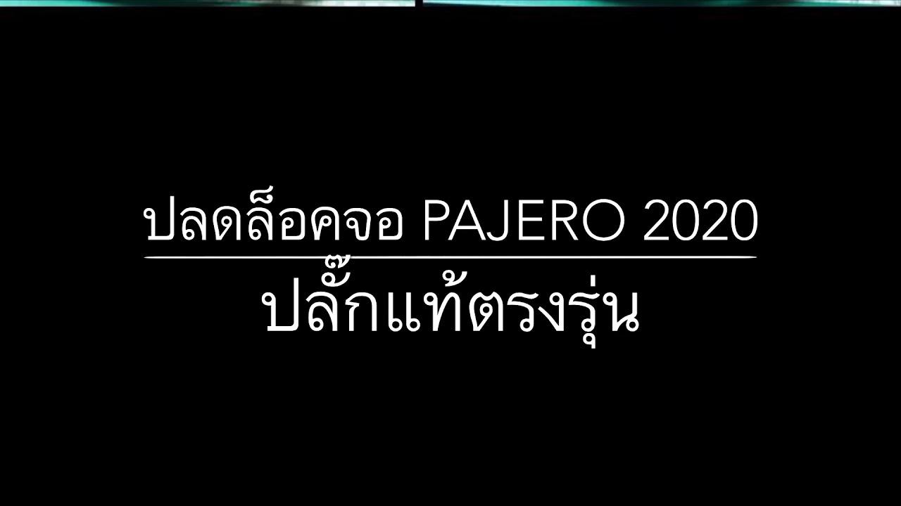Pajero Sport 2020 ปลดล็อคจอ