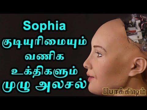 The world's first robot citizen | ரோபோட் மனிதனும் தெரியாத உண்மைகளும் | TPEXC_6