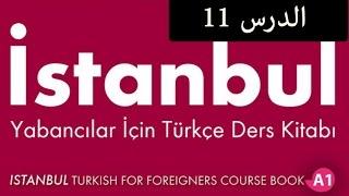 سلسلة كتاب اسطنبول لتعلم اللغة التركية A1 - الدرس الحادي عشر