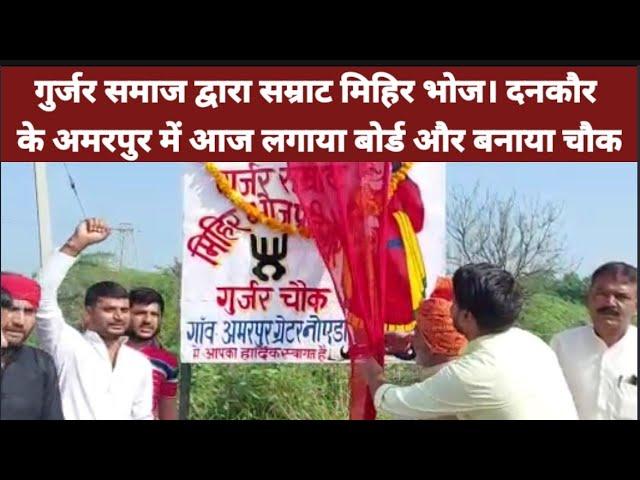 Samrat Mihir Bhoj    Mihir bhoj News   Mihir bhoj Gurjar Or Rajput    Yogi Adityanath  BJP