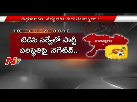 AP Nominated Posts Lead to Group Politics in TDP | Off The Record | NTV