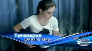 Видео аккорды Люмен (Lumen) - Сид и Нэнси (Соло) [W&P]