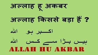 ALLAH HU AKBAR-- अल्लाह हूँ अकबर - SURJIT YADAV- MEANING OF ALLAH HU AKBAR