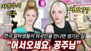 외국인 미녀들을 본 한국 알바생들의 유형