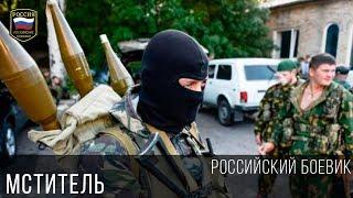 РОССИЙСКИЙ ФИЛЬМ - МСТИТЕЛЬ 2017 / РУССКИЙ БОЕВИК-ДЕТЕКТИВ