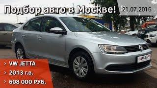 Подбор VW Jetta 2013 года в Москве! ДП-АВТО.ру