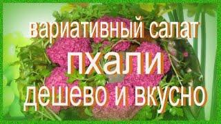 Свекольный салат грузинской кухни. Вариативный пхали.Beetroot salad Georgian cuisine. Variable Phali