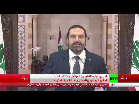 كلمة رئيس الوزراء اللبناني سعد الحريري  - نشر قبل 2 ساعة