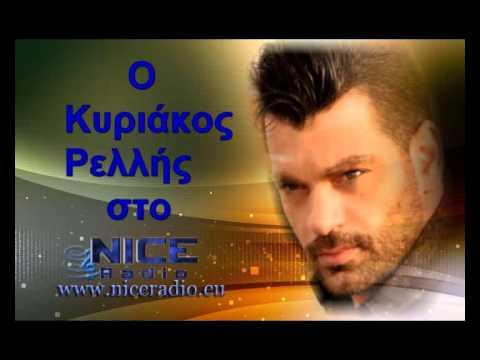 Ο Κυριάκος Ρελλής στο Nice Radio Niceradio.eu