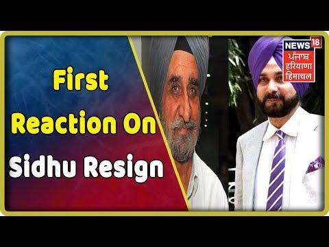 LIVE: First Reaction On Navjot Singh Sidhu Resign | Punjab Politics Latest Update