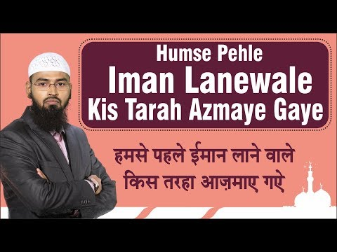 WAQIA - Humse Pehle Iman Lanewale Kis Tarah Azmaye Gai By Adv. Faiz Syed