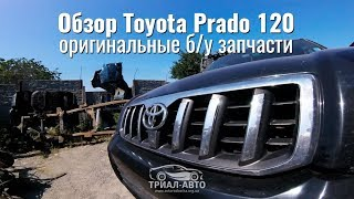 видео Запчасти для Toyota Land Cruiser (Тойота Ленд Крузер)