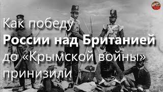 17 Как победу России над Британией до «Крымской войны» принизили☀️Тартария.инфо🎤.АудиоВебы