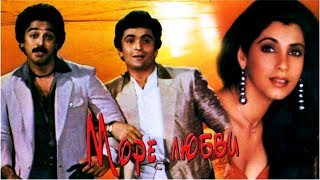 Риши Капур, Димпл Кападиа-фильм:Море любви(Индия,1985г)