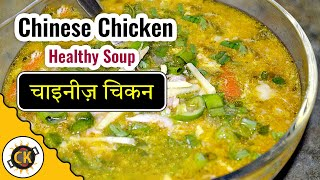 Chinese Chicken Soup Healthy Recipe Video By Chawlas-kitchen.com