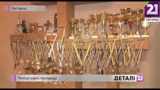 Тенісні зірки Ужгорода