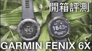GARMIN FENIX 6 X Review 開箱評測 #GARMIN #FENIX6