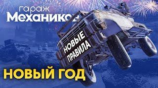 Гараж механиков 2.0: Новый год — новые правила / Crossout