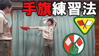 最強の手旗練習法