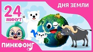 В ознаменование Дня Земли | Международный День Земли | +Сборники | Пинкфонг песни для детей
