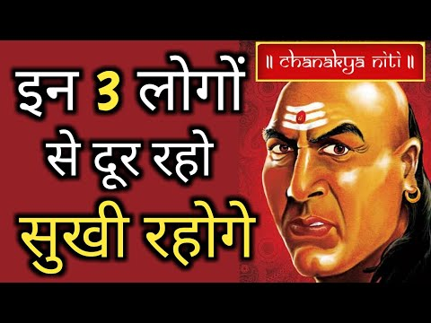 Khush rehna hai to in 3 logo se door rehna | Chanakya Niti | Khush kaise rahe | Chanakya Neeti hindi