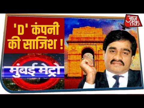 Mumbai Metro : 2000 के नकली नोट के पीछे क्या है `D` कंपनी की साजिश !
