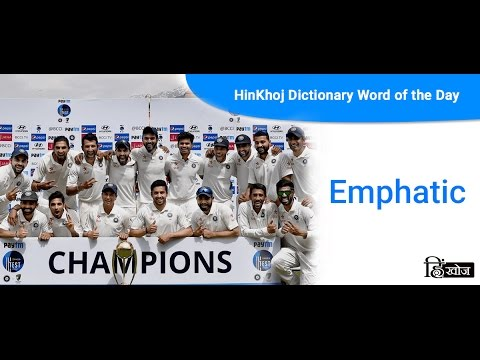 Meaning Of Emphatic In Hindi   HinKhoj Dictionary