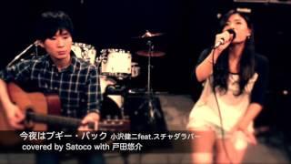 関西を中心に活動するシンガーソングライター「Satoco」の名曲カバー動...