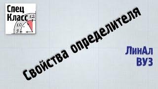 Свойства определителя - bezbotvy