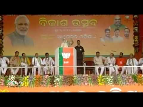 Bharatiya Janata Party is another name of development: PM Shri Narendra Modi in Balasore, Odisha