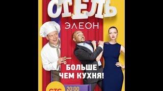 Отель Элеон-22 серия 1 сезон-русская комедия HD
