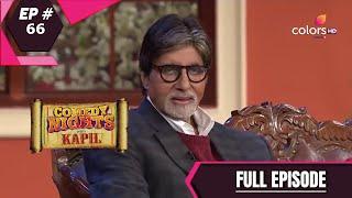 Comedy Nights With Kapil   कॉमेडी नाइट्स विद कपिल   Episode 66   Amitabh Bachchan