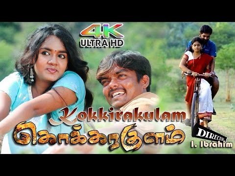 Kokkirakulam tamil full movie | 4K movie |...