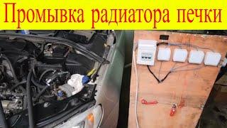 Промывка радиатора печки не снимая с автомобиля станция для промывки радиатора печки