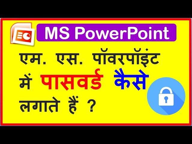 एम. एस. पॉवरपॉइंट में पासवर्ड कैसे लगाते हैं ?  How to Lock PowerPoint File ?