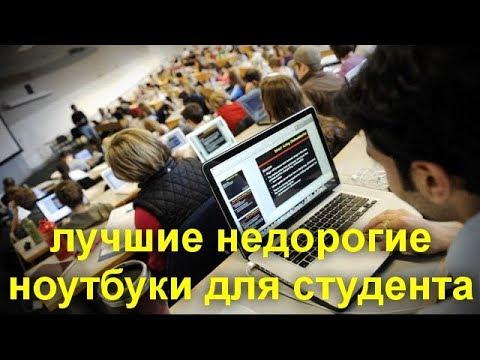 Доброго времени суток. Интересует такой вопрос. Какой ноутбук для студента выбрать. По учебе надо будет программировать и использовать математические программы. Специальнасть — компьютерная математика. Выделю, что программировать придется только по учёбе. Ни о каком.