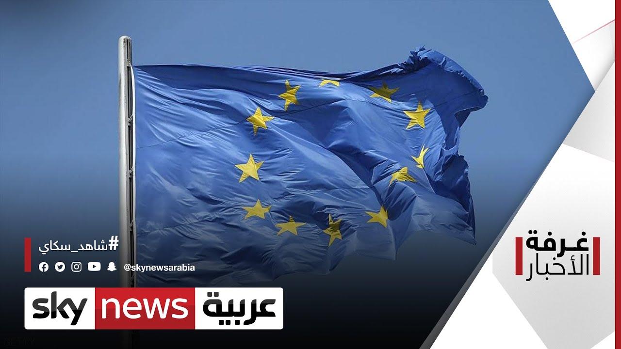 بعد توقّف أعمالها لعامين.. بعثة الاتحاد الأوروبي تعود إلى طرابلس | #غرفة_الأخبار  - نشر قبل 3 ساعة