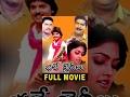 Bhale Khaideelu Telugu Full Movie    Ramki, Nirosha, Brahmanandam