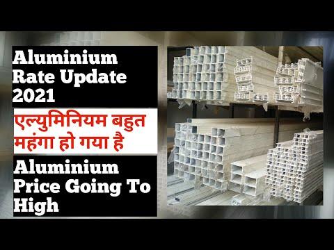 | Aluminium Price In India 2021🔥| Jindal Aluminium Price In India | Aluminium Price Delhi Mumbai |
