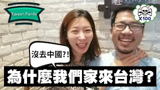 (Eng sub)韓國家庭在台灣 | How a Korean family lives in Taiwan #11 為什麼我們家來台灣? Why my family come to Taiwan?